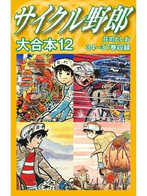 cover image of サイクル野郎 大合本: 12巻