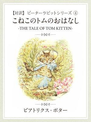 cover image of 【対訳】ピーターラビット 4 こねこのトムのおはなし -THE TALE OF TOM KITTEN-