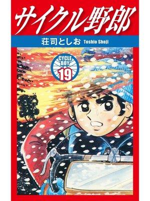 cover image of サイクル野郎: 19巻