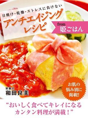 cover image of 日焼け・乾燥・ストレスに負けない アンチエイジングレシピ  from 姫ごはん