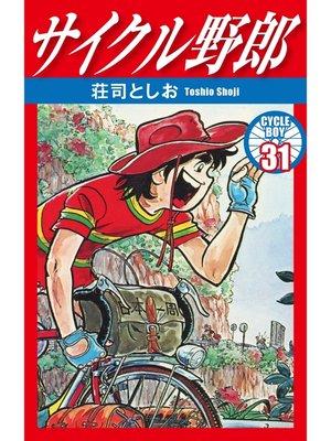cover image of サイクル野郎: 31巻