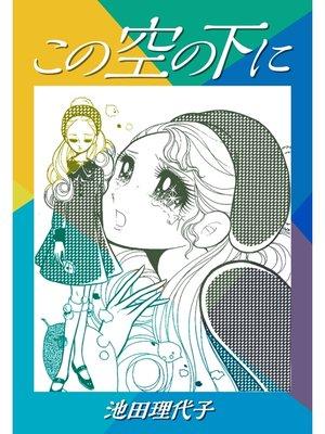 cover image of この空の下に: 1巻