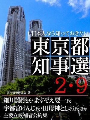 cover image of 日本人なら知っておきたい 東京都知事選2・9