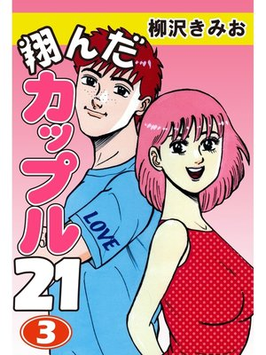 cover image of 翔んだカップル21: 3巻