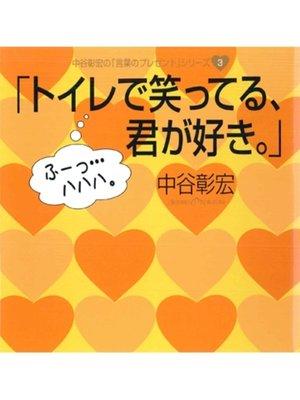 cover image of 「トイレで笑ってる、君が好き。」