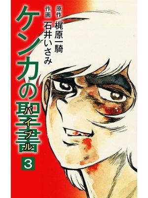 cover image of ケンカの聖書(バイブル): 3巻