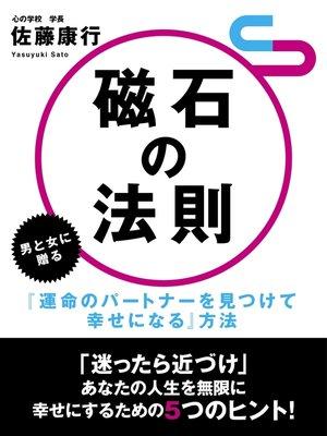 cover image of 磁石の法則 男と女に贈る『運命のパートナーを見つけて幸せになる』方法