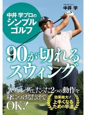 cover image of 中井 学プロのシンプルゴルフ 90が切れるスウィング: 本編