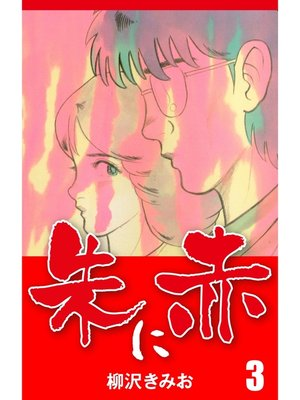 cover image of 朱に赤: 3巻