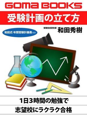 cover image of 受験計画の立て方 1日3時間の勉強で志望校にラクラク合格