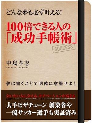 cover image of どんな夢も必ず叶える! 100倍できる人の「成功手帳術」