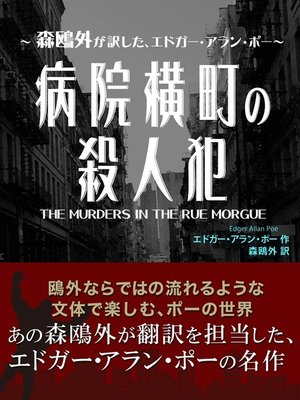 cover image of 病院横町の殺人犯