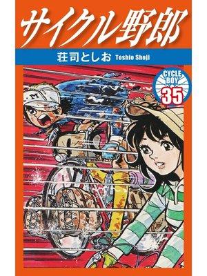 cover image of サイクル野郎: 35巻