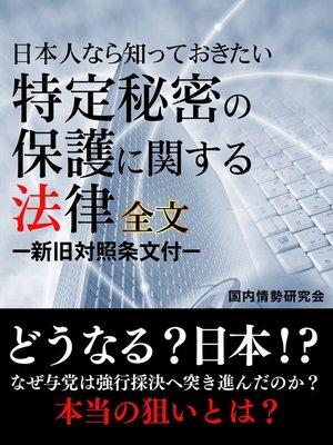 cover image of 日本人なら知っておきたい 特定秘密の保護に関する法律 全文 ―新旧対照条文付―