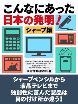 cover image of こんなにあった日本の発明! シャープ編