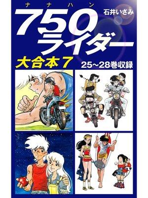 cover image of 750ライダー 大合本: 7 25~28巻収録