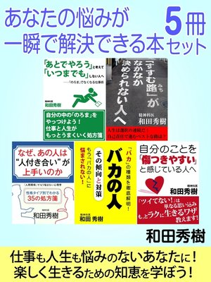 cover image of あなたの悩みが一瞬で解決できる本5冊セット