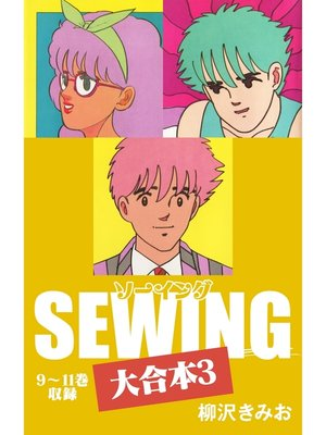 cover image of SEWING 大合本: 3 9~11巻 収録