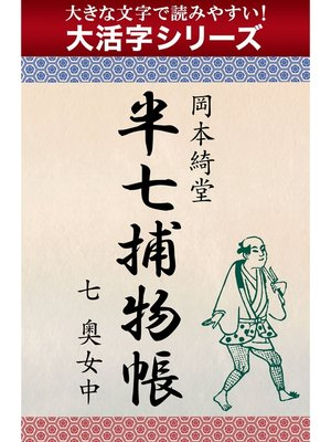 cover image of 【大活字シリーズ】半七捕物帳 七 奥女中