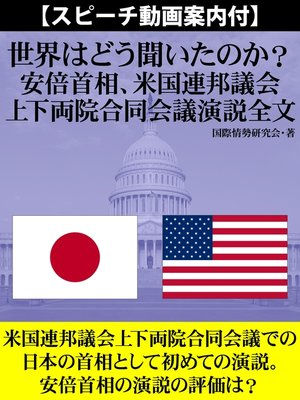 cover image of 【スピーチ動画案内付】世界はどう聞いたのか? 安倍首相、米国連邦議会上下両院合同会議演説全文
