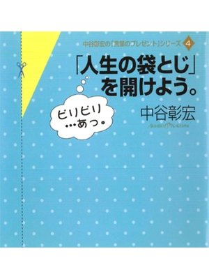 cover image of 「人生の袋とじ」を開けよう。