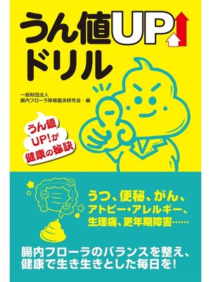 cover image of うん値UPドリル: 本編