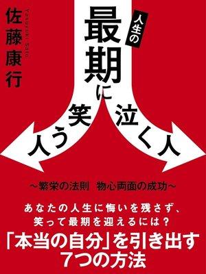 cover image of 人生の最期に笑う人泣く人 ~繁栄の法則 物心両面の成功~