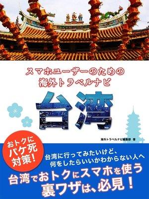cover image of 【海外でパケ死しないお得なWi-Fiクーポン付き】スマホユーザーのための海外トラベルナビ 台湾