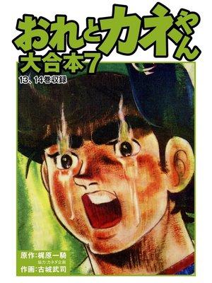 cover image of おれとカネやん 大合本: 7