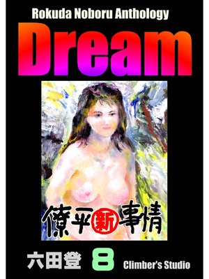 cover image of Dream 夢 Rokuda Noboru Anthology