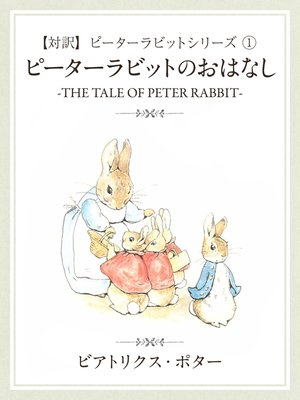 cover image of 【対訳】ピーターラビット 1 ピーターラビットのおはなし -THE TALE OF PETER RABBIT-