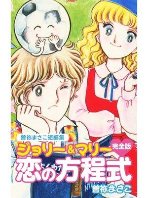 cover image of 曽祢まさこ短編集 ジョリー&マリー恋の方程式 完全版
