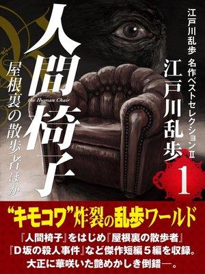 cover image of 人間椅子・屋根裏の散歩者ほか 江戸川乱歩 名作ベストセレクションII(1)