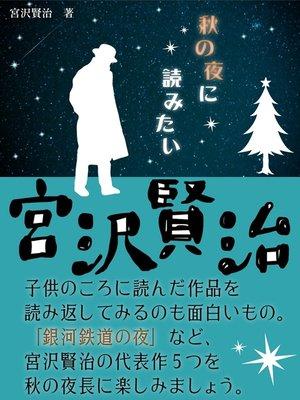cover image of 秋の夜に読みたい宮沢賢治