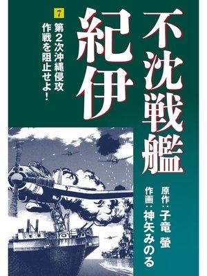 cover image of 不沈戦艦紀伊 コミック版