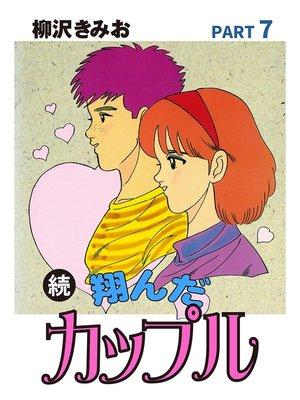 cover image of 続 翔んだカップル: 7巻