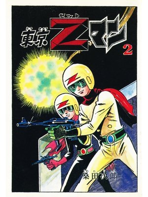 cover image of 東京Zマン: 2巻