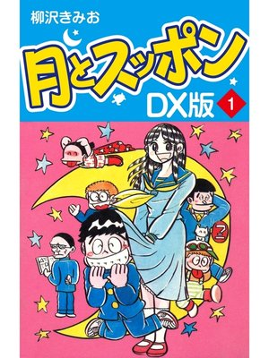 cover image of 月とスッポン DX版: 1巻