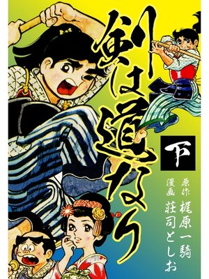 cover image of 剣は道なり: 下