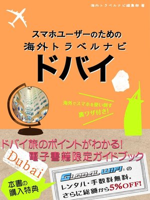 cover image of 【海外でパケ死しないお得なWi-Fiクーポン付き】スマホユーザーのための海外トラベルナビ ドバイ