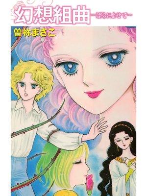cover image of 幻想組曲―ばらによせて―