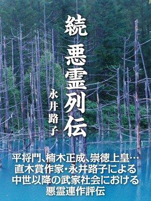 cover image of 続 悪霊列伝