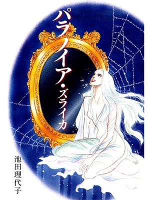 cover image of パラノイア・ズライカ