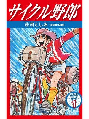 cover image of サイクル野郎: 1巻