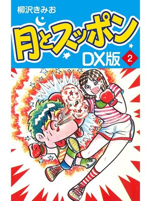 cover image of 月とスッポン DX版: 2巻