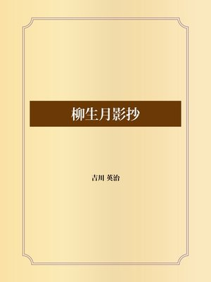 cover image of 柳生月影抄