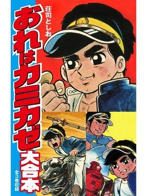 cover image of おれはカミカゼ 大合本: 本編