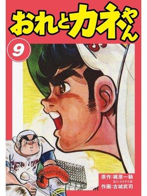 cover image of おれとカネやん: 9巻