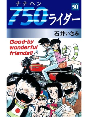 cover image of 750ライダー