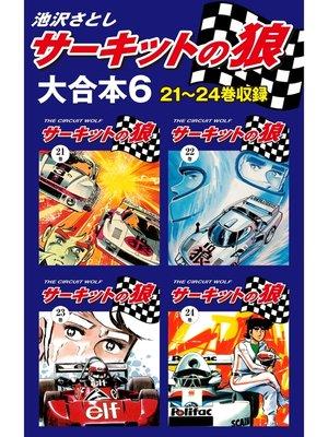 cover image of サーキットの狼 大合本: 6 21~24巻収録
